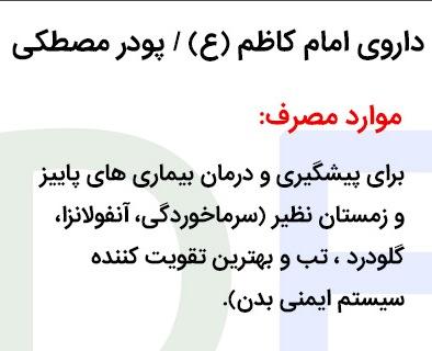 دارو-امام-کاظم