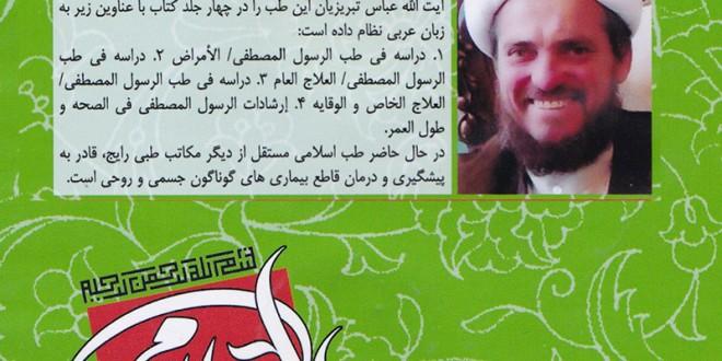 خرید DVD تدریس طب اسلامنی آیت الله تبریزیان