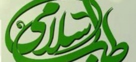 مجله طب اسلامی