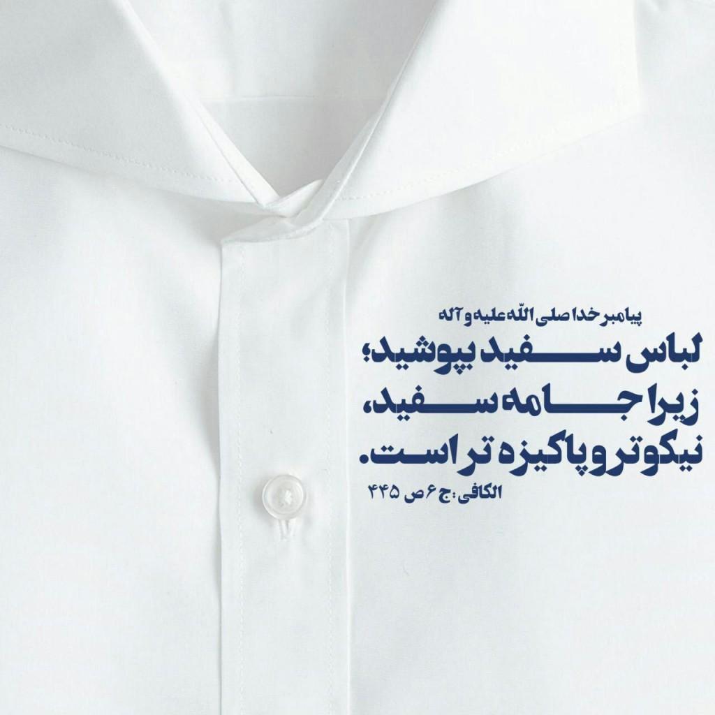 پوشیدن اسلام 1024x1024 - لباس (Dress)در سبک زندگی اسلامی