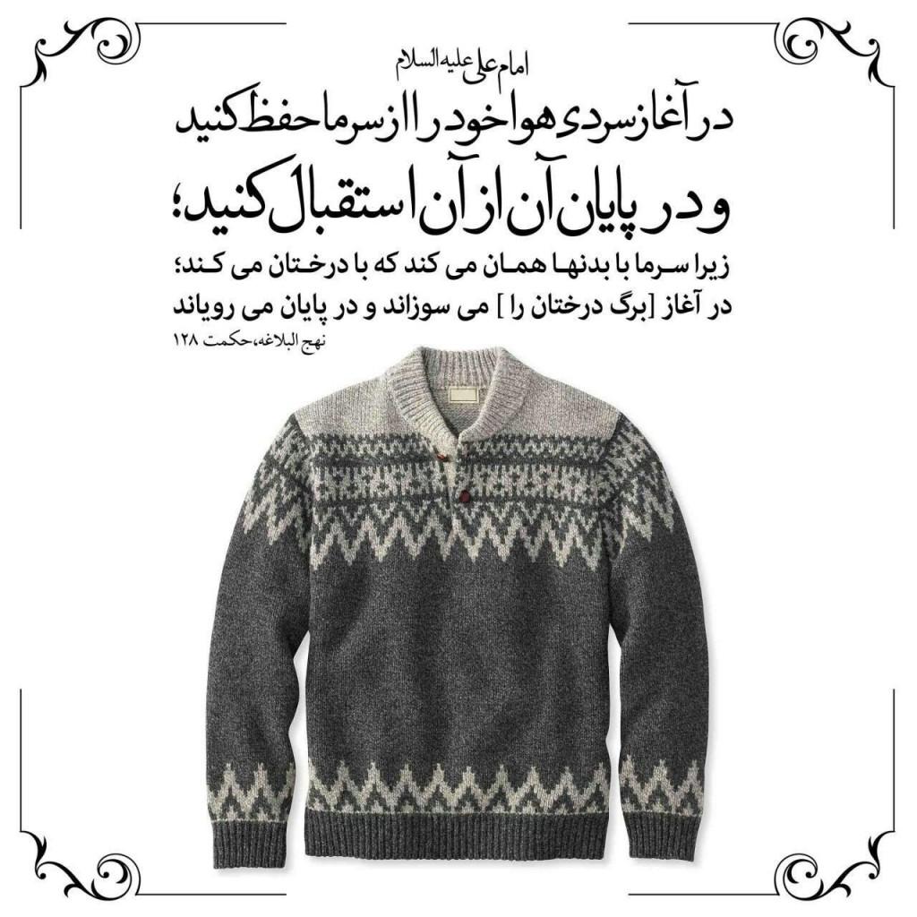 photo 2016 11 08 00 26 25 1024x1024 - لباس (Dress)در سبک زندگی اسلامی