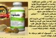 داروی-طریفل-طب-اسلامی