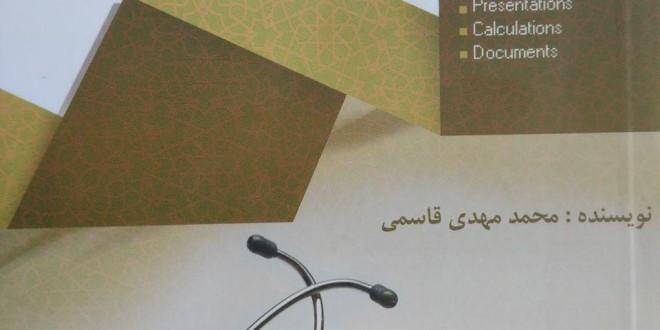 دیدگاه-ها-طب-اسلامی-کتاب