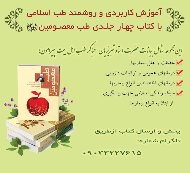 فروش-کتاب-طب-تبریزیان